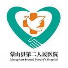 蒙山县第二人民医院